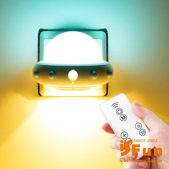 超推薦8款創意小夜燈-LED發光飛碟