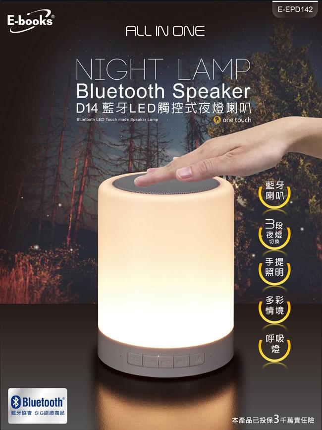 超推薦8款創意小夜燈-藍牙LED觸控式夜燈喇叭