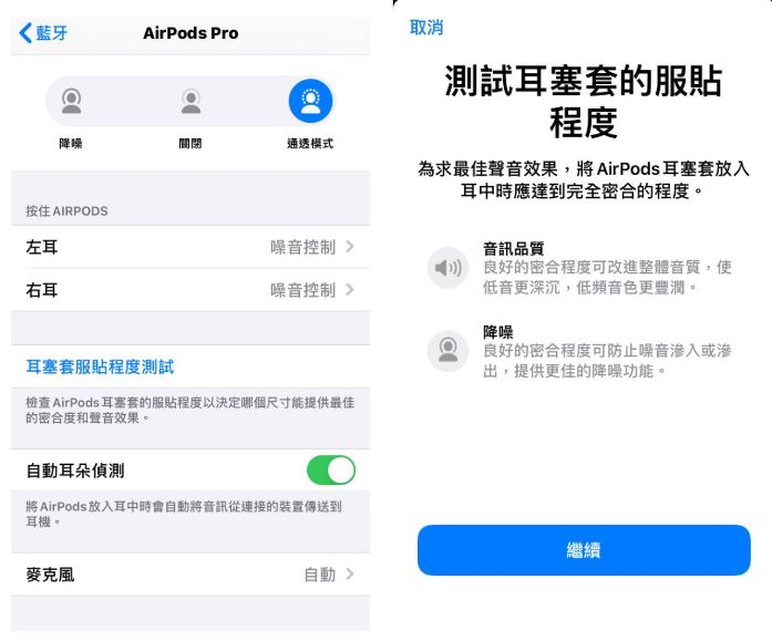 AirPods pro開箱