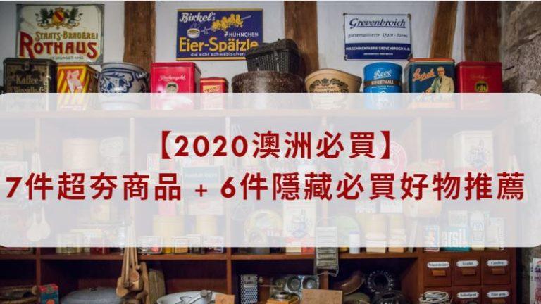 【2020澳洲必買】7件超夯商品+6件隱藏必買好物推薦