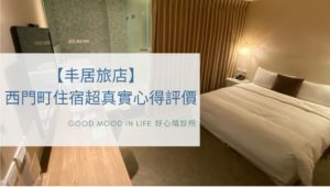 【丰居旅店】西門町住宿超真實心得評價 (Ximending Hotel)
