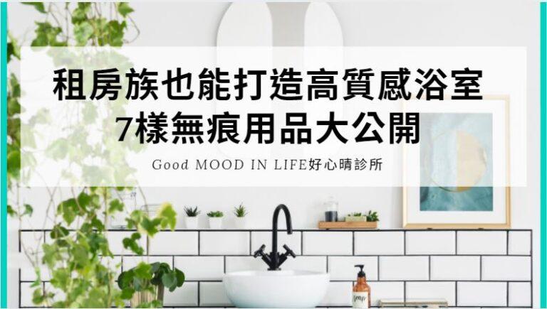 租房族也能打造高質感浴室 7樣無痕用品大公開