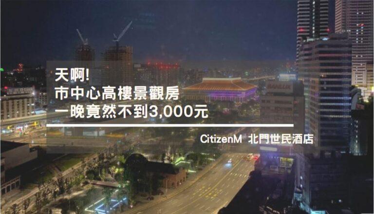 CitizenM 北門世民酒店