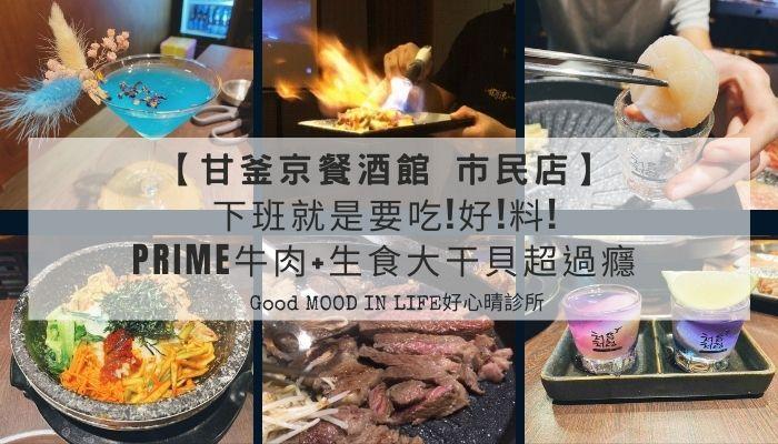 【甘釜京餐酒館 市民店】下班就是要吃!好!料!Prime牛肉+生食大干貝超過癮!