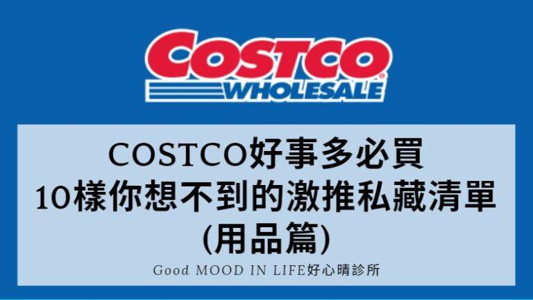COSTCO好事多必買 10樣你想不到的激推私藏清單 (用品篇)