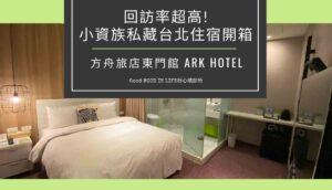 回訪率超高! 小資族私藏台北住宿開箱|方舟旅店東門館 ARK Hotel