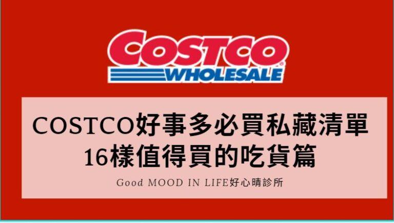 COSTCO好事多必買私藏清單,16樣除熱銷商品更值得買的吃貨篇