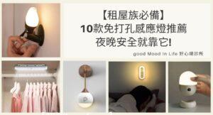 【租屋族必備】 10款免打孔感應燈推薦 夜晚安全就靠它!