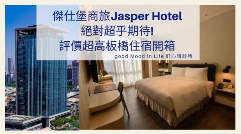 傑仕堡商旅Jasper Hotel|絕對超乎期待!評價超高板橋住宿開箱