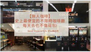 【無人咖啡】 史上最便宜的不限時咖啡廳 每天去也不傷荷包!