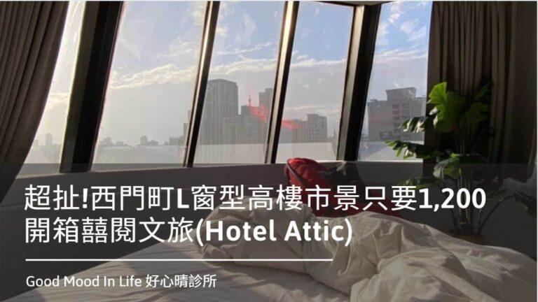超扯!西門町L窗型高樓市景只要1,200 開箱囍閱文旅(Hotel Attic)