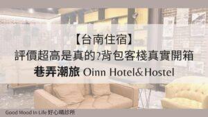 【台南住宿】 評價超高是真的?背包客棧真實開箱 巷弄潮旅 Oinn Hotel&Hostel