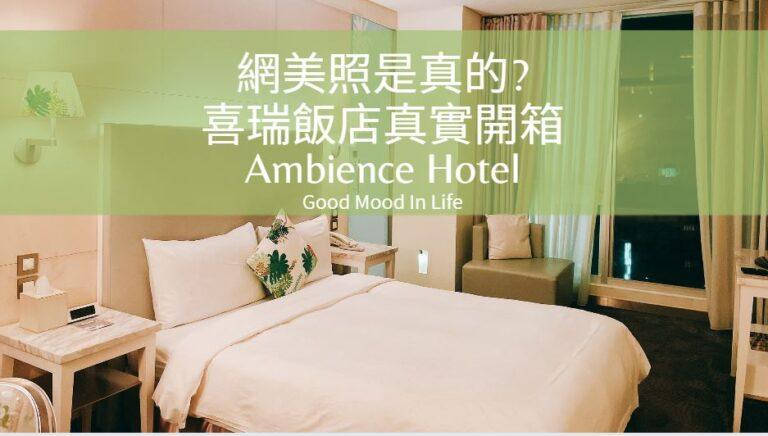 網美照是真的? 喜瑞飯店真實開箱 Ambience Hotel