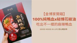【金博家開箱】 100%純鴨血x秘煉花椒油 吃出不一樣的麻辣鴨血