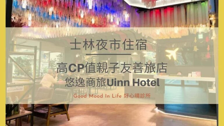 士林夜市住宿|高CP值親子友善旅店,悠逸商旅Uinn Hotel