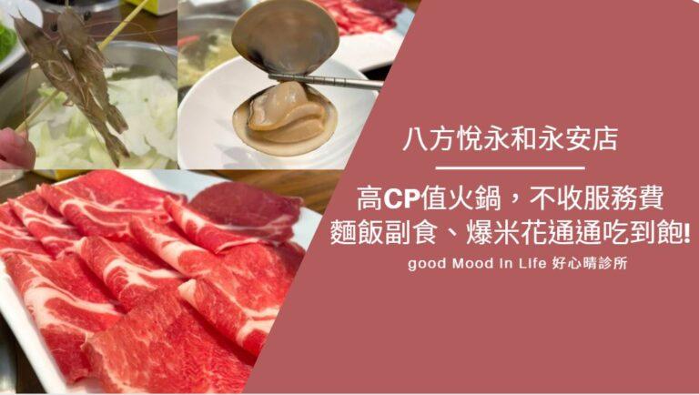 八方悅永和永安店 高CP值火鍋,不收服務費 麵飯副食、爆米花通通吃到飽!