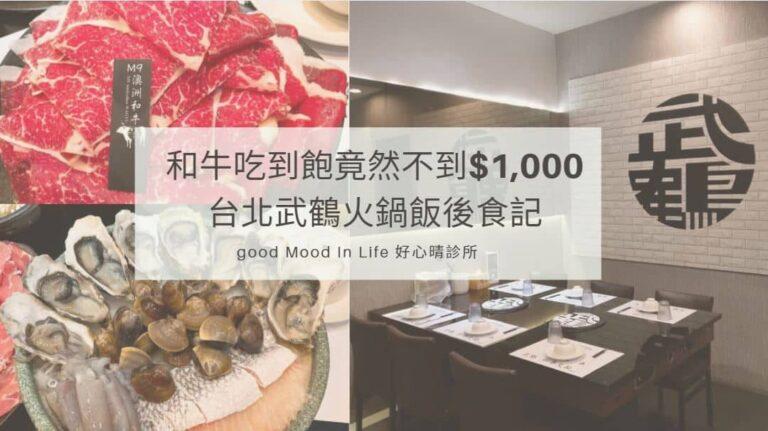 和牛吃到飽竟然不到$1,000 台北武鶴火鍋飯後食記