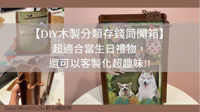 【DIY木製分類存錢筒開箱】超適合當生日禮物,還可以客製化超趣味!!