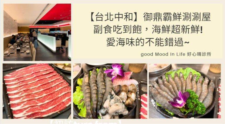【台北中和】御鼎霸鮮涮涮屋 副食吃到飽,海鮮超新鮮! 愛海味的不能錯過~