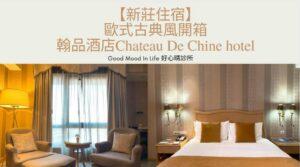 【新莊住宿】歐式古典風開箱|翰品酒店Chateau De Chine hotel