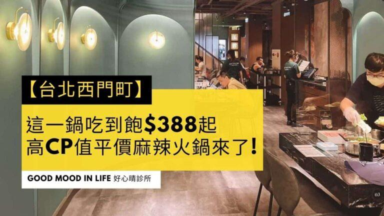 【台北西門町】這一鍋吃到飽$388起,高CP值平價麻辣火鍋來了!
