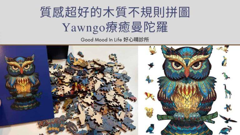 質感超好的木質不規則拼圖 Yawngo療癒曼陀羅