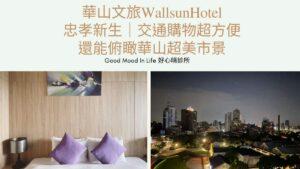 華山文旅WallsunHotel 忠孝新生|交通購物超方便 還能俯瞰華山超美市景